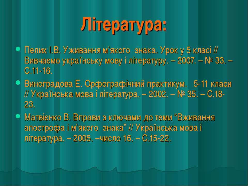 Література: Пелих І.В. Уживання м'якого знака. Урок у 5 класі // Вивчаємо укр...