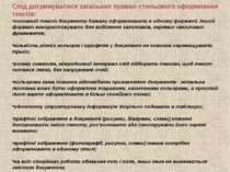 Слід дотримуватися загальних правил стильового оформлення текстів: основний т...