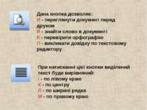 Дана кнопка дозволяє: И - переглянути документ перед друком Й - знайти слово ...
