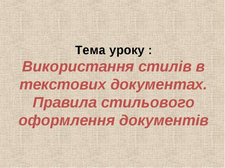 Тема уроку : Використання стилів в текстових документах. Правила стильового о...