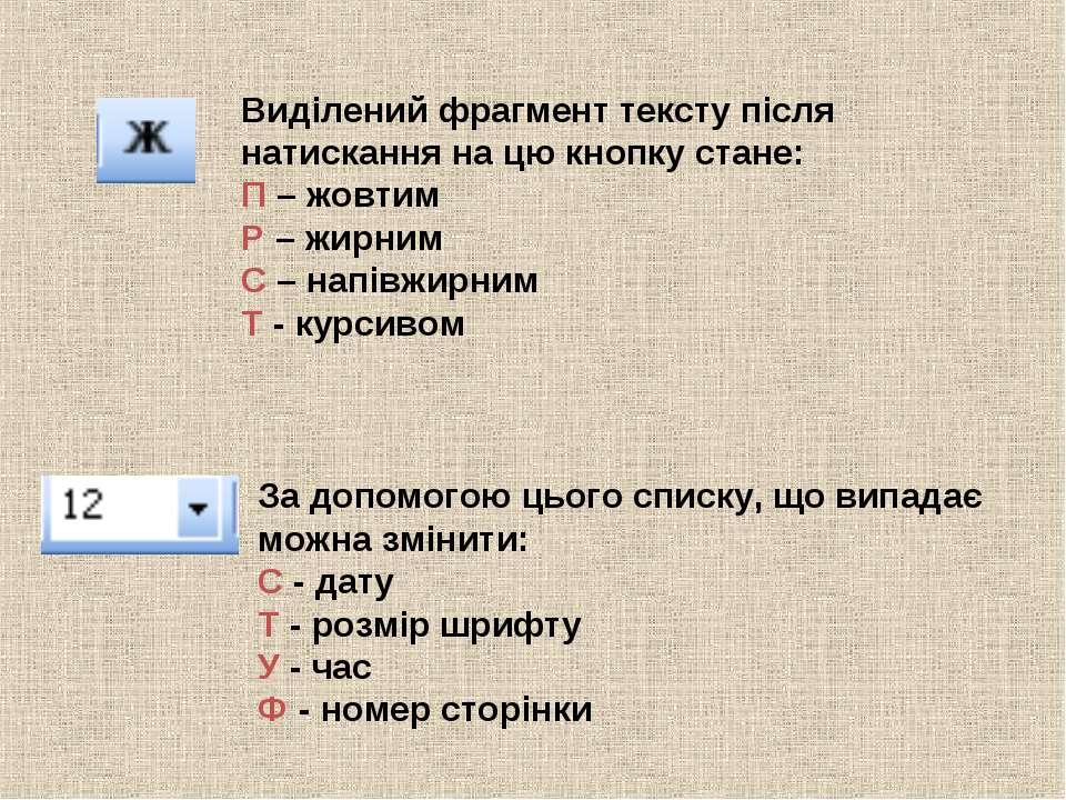 Виділений фрагмент тексту після натискання на цю кнопку стане: П – жовтим Р –...