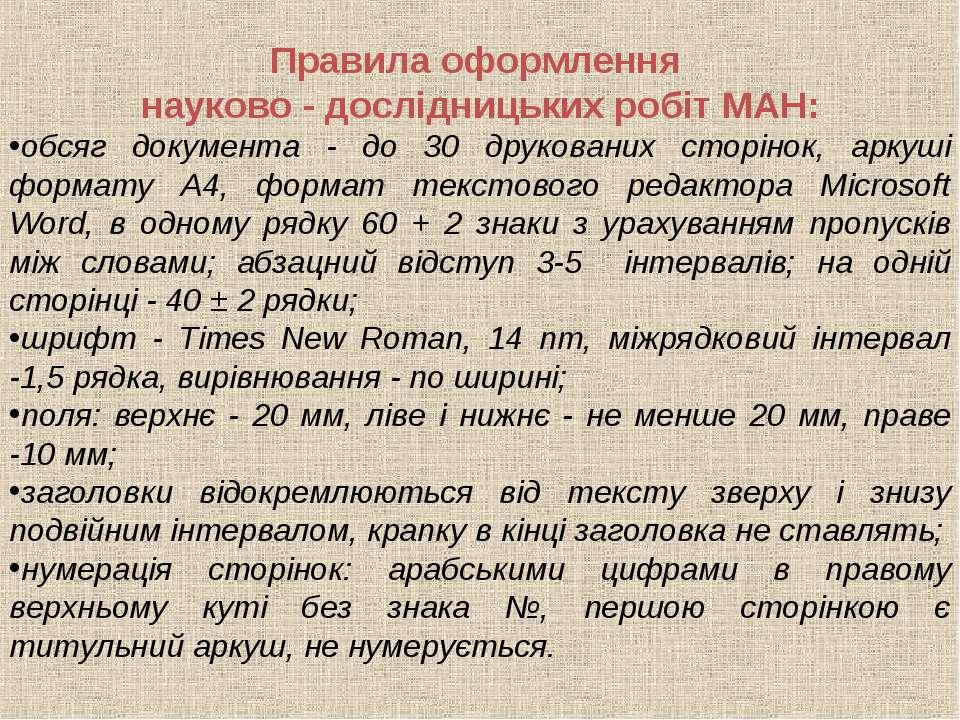 Правила оформлення науково - дослідницьких робіт МАН: обсяг документа - до 30...