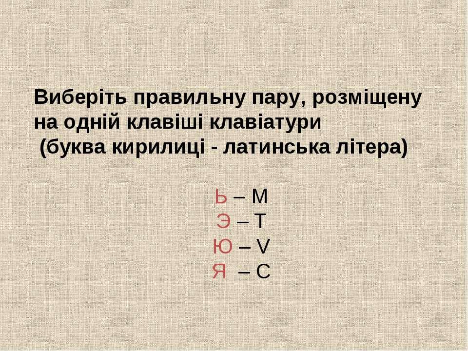 Виберіть правильну пару, розміщену на одній клавіші клавіатури (буква кирилиц...