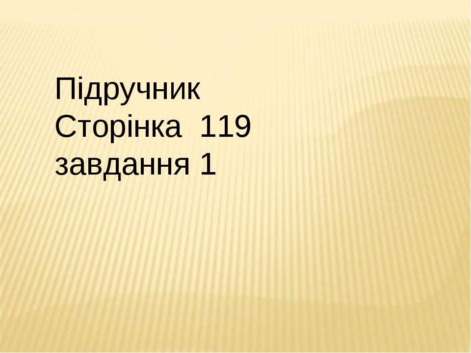 Підручник Сторінка 119 завдання 1