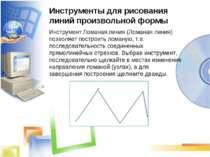 Инструменты для рисования линий произвольной формы Инструмент Ломаная линия (...