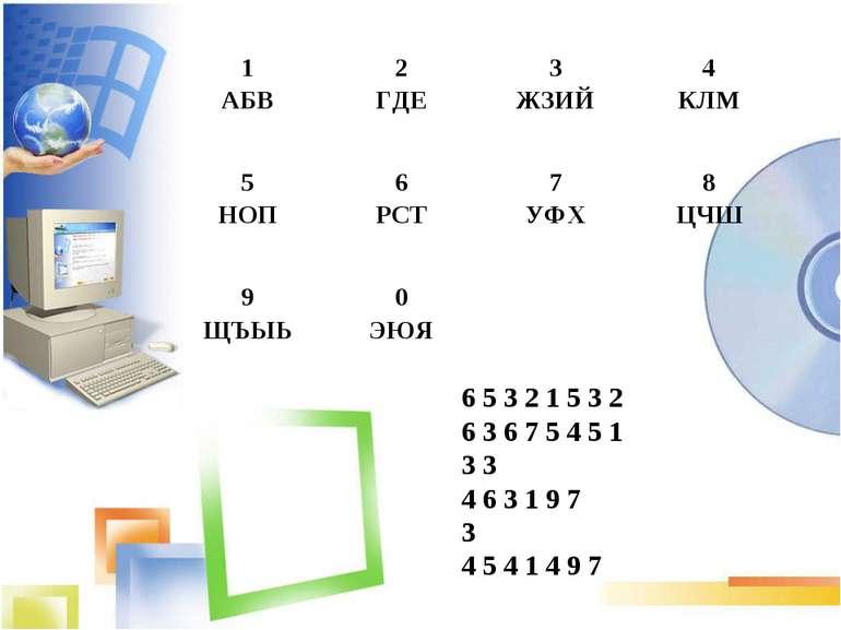 6 5 3 2 1 5 3 2 6 3 6 7 5 4 5 1 3 3 4 6 3 1 9 7 3 4 5 4 1 4 9 7 1 АБВ 2 ГДЕ 3...