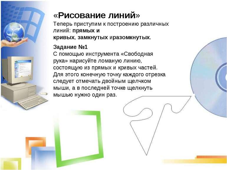 Задание №1 С помощью инструмента «Свободная рука» нарисуйте ломаную линию, со...