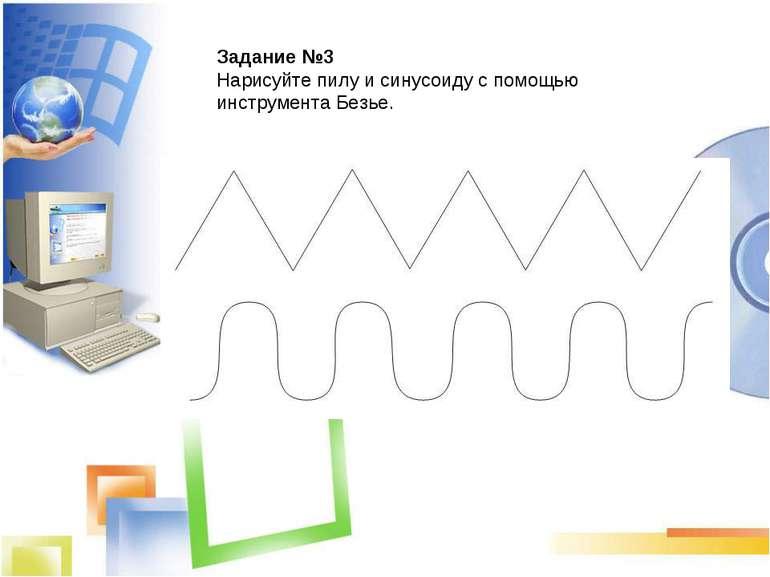 Задание №3 Нарисуйте пилу и синусоиду с помощью инструмента Безье.