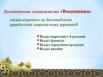 Відділ маркетингу й реклами Відділ фінансів Відділ управління продукції Відді...