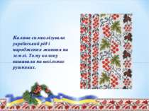 Калина символізувала український рід і народження життя на землі. Тому калину...