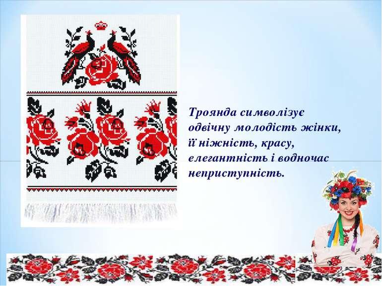 Троянда символізує одвічну молодість жінки, її ніжність, красу, елегантність ...