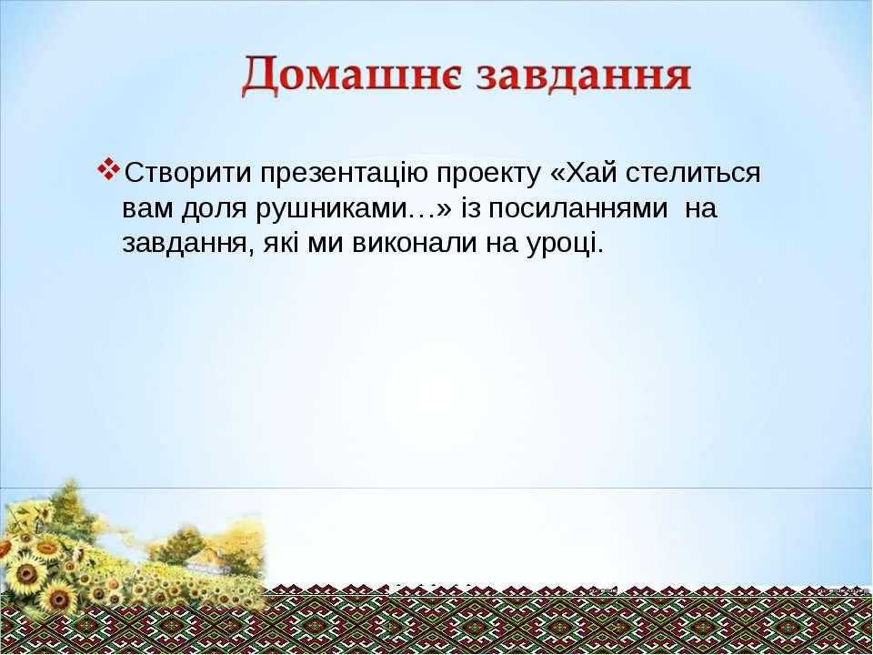 Створити презентацію проекту «Хай стелиться вам доля рушниками…» із посилання...