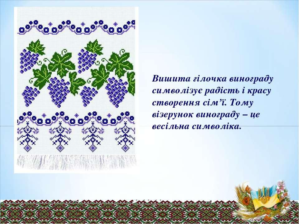 Вишита гілочка винограду символізує радість і красу створення сім'ї. Тому віз...