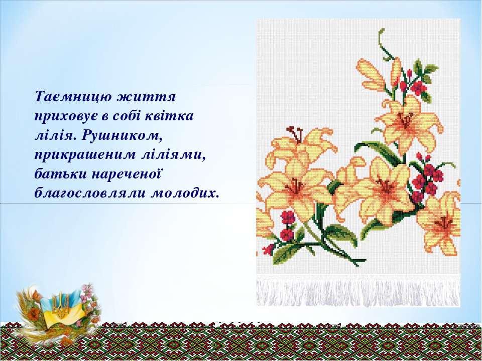 Таємницю життя приховує в собі квітка лілія. Рушником, прикрашеним ліліями, б...