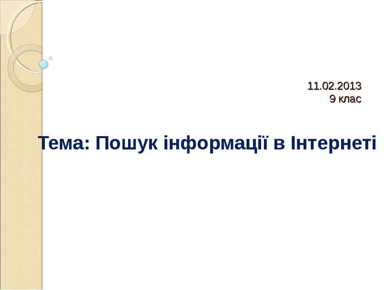11.02.2013 9 клас Тема: Пошук інформації в Інтернеті