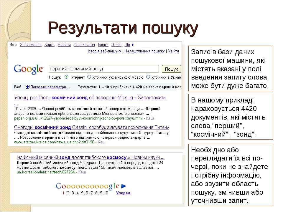 Результати пошуку Записів бази даних пошукової машини, які містять вказані у ...