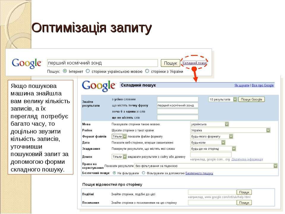 Оптимізація запиту Якщо пошукова машина знайшла вам велику кількість записів,...