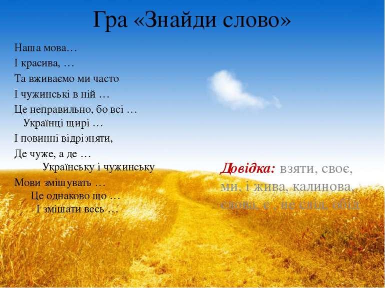 Гра «Знайди слово» Наша мова… І красива, … Та вживаємо ми часто І чужинські в...