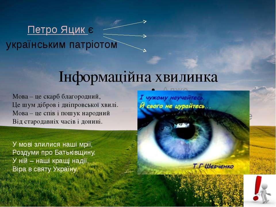 Інформаційна хвилинка Петро Яцик є українським патріотом Адже Тому що Незважа...