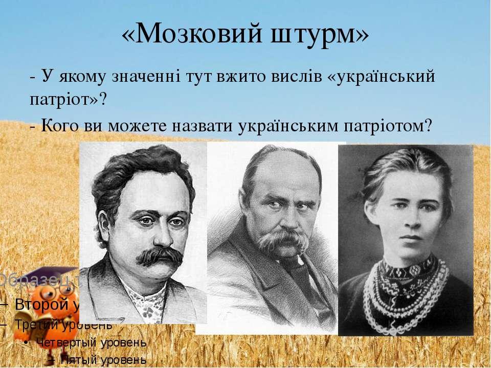 «Мозковий штурм» - У якому значенні тут вжито вислів «український патріот»? -...