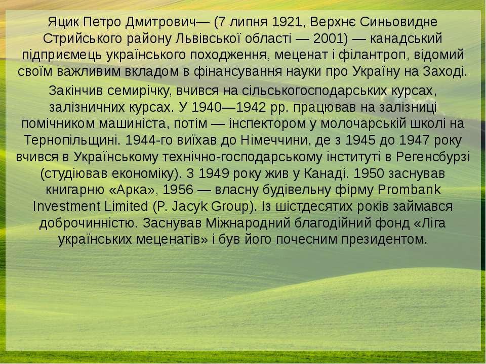 Яцик Петро Дмитрович— (7 липня 1921, Верхнє Синьовидне Стрийського району Льв...