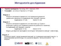 Методологія дослідження Терміни проведення: Листопад 2007- Березень 2008 Геог...