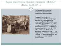 """Мала електронна лічильна машина """"МЭСМ"""" (Київ, 1948-1951) Перша на Євразійсько..."""