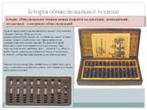 Історія обчислювальної техніки Римляни удосконалили абак, перейшовши від дере...