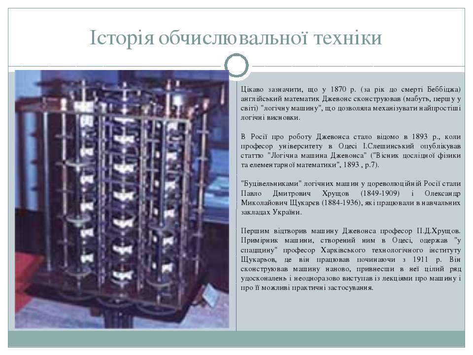 Історія обчислювальної техніки Цiкаво зазначити, що у 1870 р. (за рiк до смер...