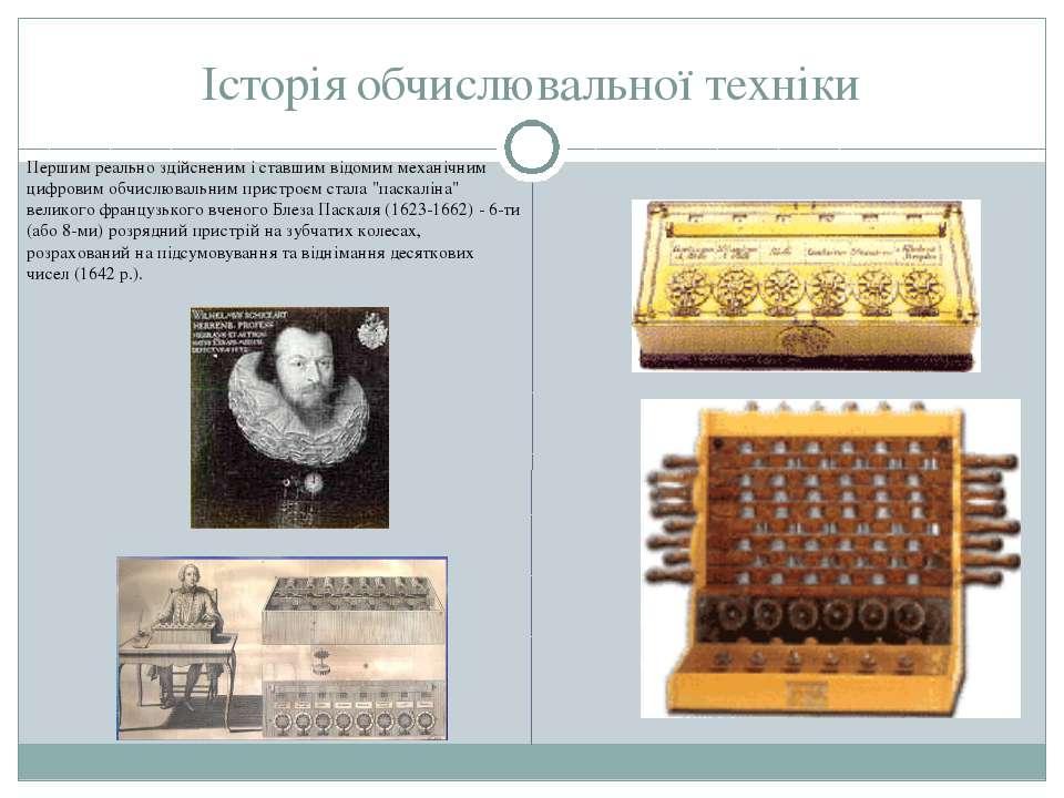 Історія обчислювальної техніки Першим реально здiйсненим i ставшим вiдомим ме...