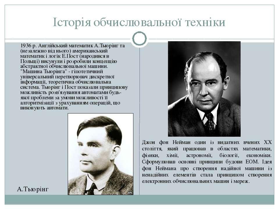 Історія обчислювальної техніки 1936 р. Англiйський математик А.Тьюрiнг та (не...