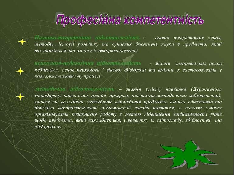Науково-теоретична підготовленість - знання теоретичних основ, методів, істор...