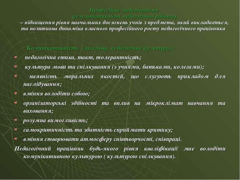 Комунікативність (загальна, педагогічна культура) : педагогічна етика, такт, ...