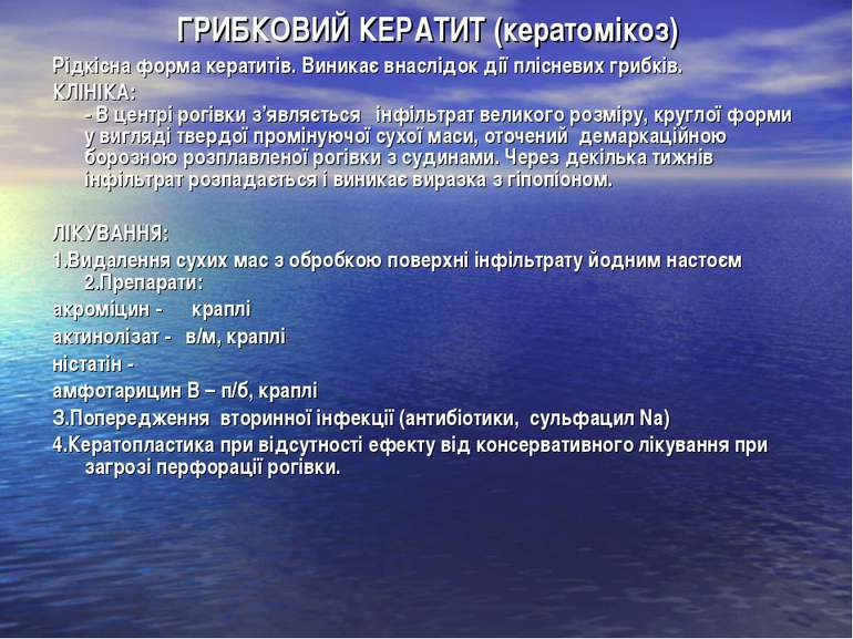 ГРИБКОВИЙ КЕРАТИТ (кератомікоз) Рідкісна форма кератитів. Виникає внаслідок д...
