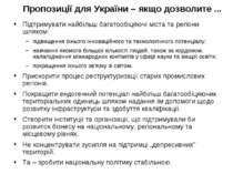 Пропозиції для України – якщо дозволите ... Підтримувати найбільш багатообіця...