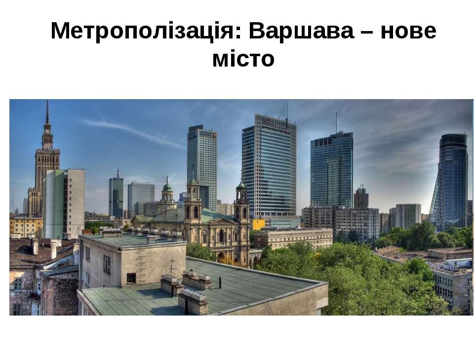 Метрополізація: Варшава – нове місто