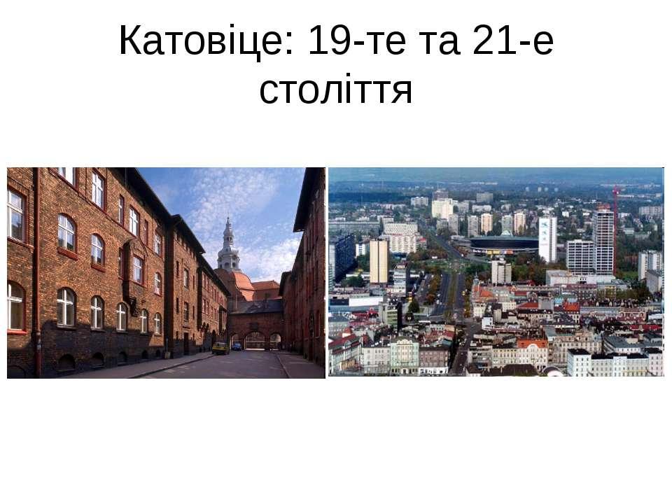 Катовіце: 19-те та 21-е століття