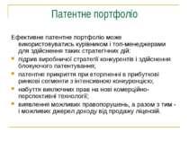 Патентне портфоліо Ефективне патентне портфоліо може використовуватись курівн...