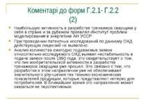 Коментарі до форм Г.2.1- Г.2.2 (2) Наибольшую активность в разработке тренаже...