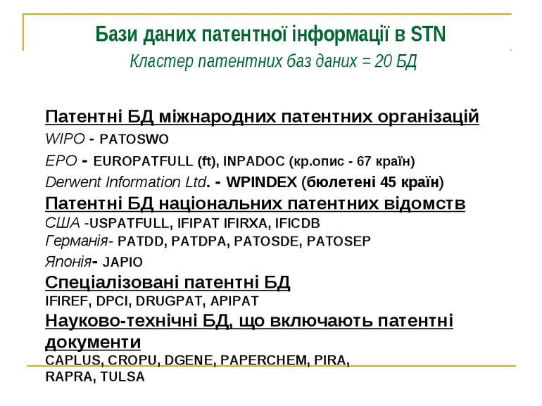 Бази даних патентної інформації в STN Кластер патентних баз даних = 20 БД Пат...