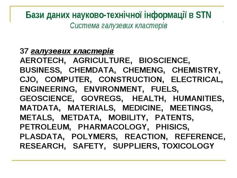 Бази даних науково-технічної інформації в STN Cистема галузевих кластерів 37 ...