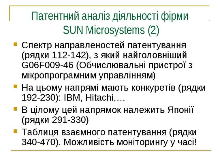 Патентний аналіз діяльності фірми SUN Microsystems (2) Спектр направленостей ...