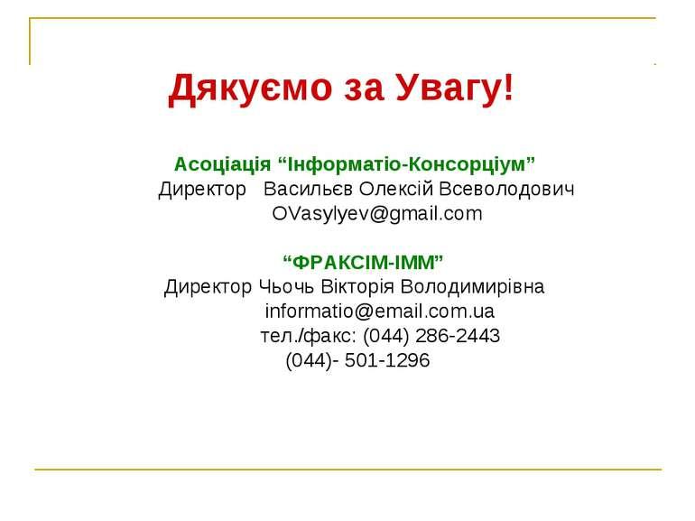 """Асоціація """"Інформатіо-Консорціум"""" Директор Васильєв Олексій Всеволодович OVas..."""