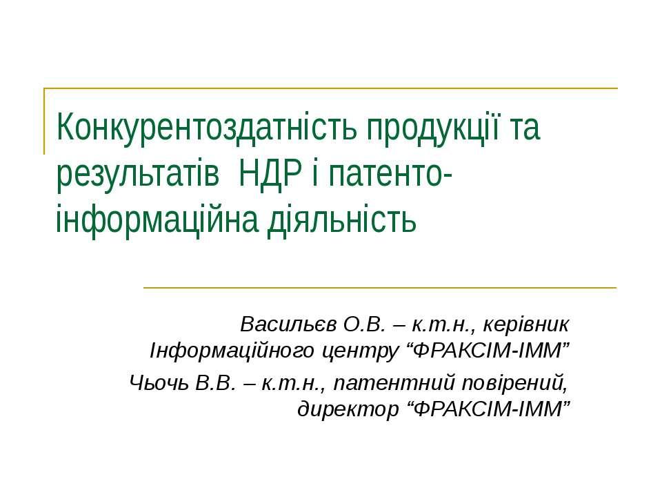 Конкурентоздатність продукції та результатів НДР і патенто-інформаційна діяль...
