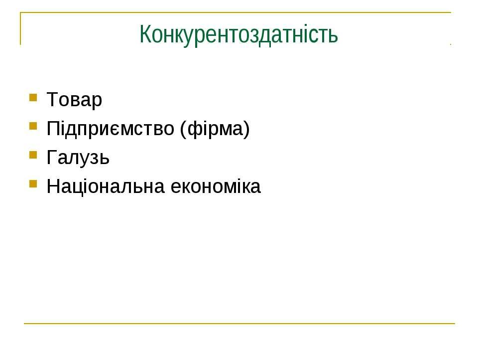 Конкурентоздатність Товар Підприємство (фірма) Галузь Національна економіка