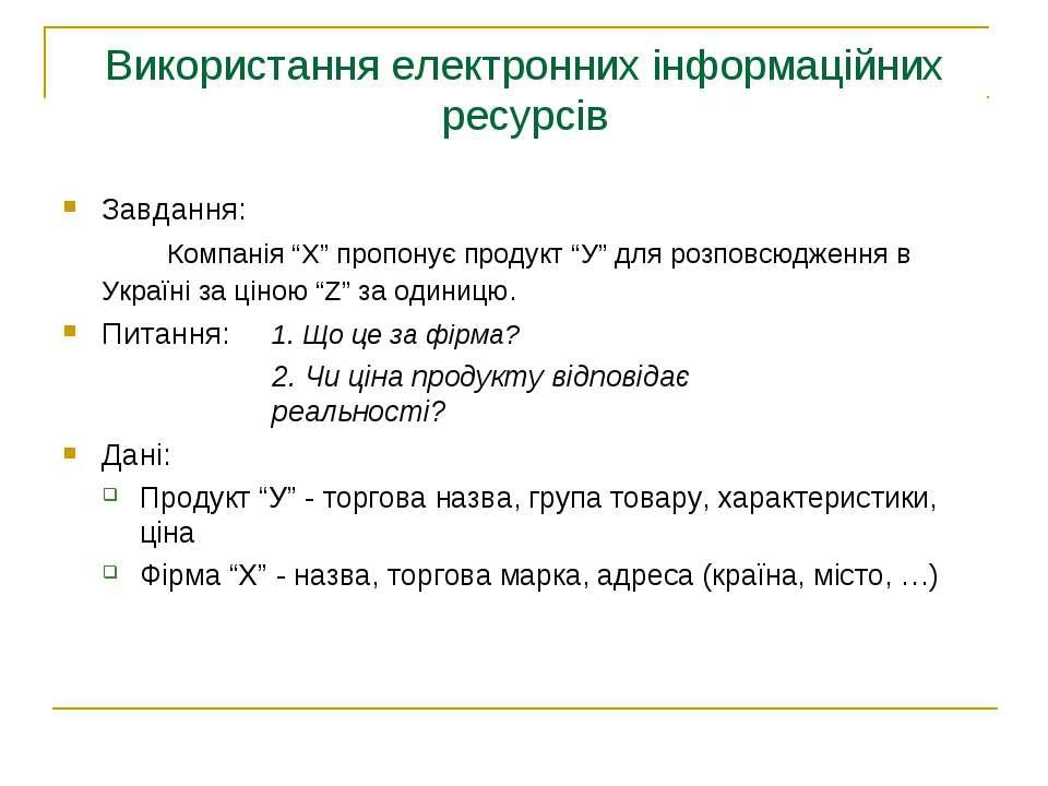 """Використання електронних інформаційних ресурсів Завдання: Компанія """"Х"""" пропон..."""