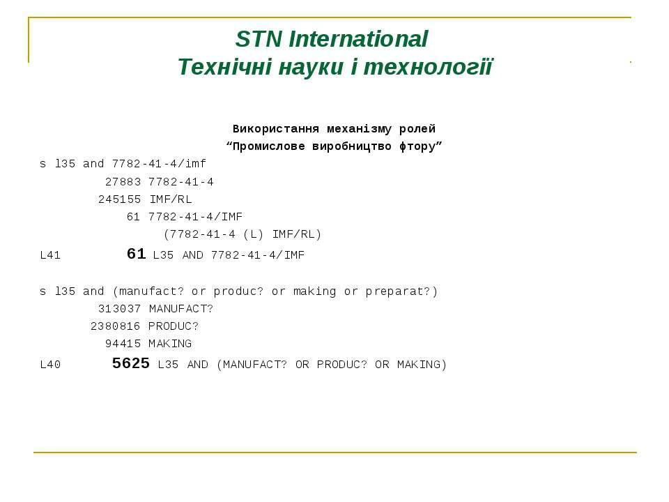 """STN International Технічні науки і технології Використання механізму ролей """"П..."""