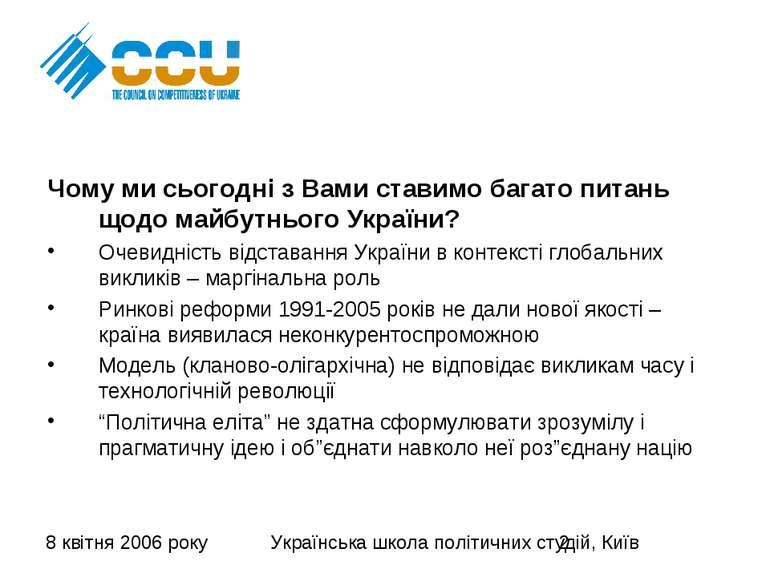 Чому ми сьогодні з Вами ставимо багато питань щодо майбутнього України? Очеви...
