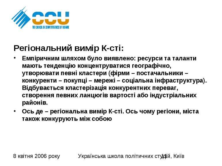 Регіональний вимір К-сті: Емпіричним шляхом було виявлено: ресурси та таланти...