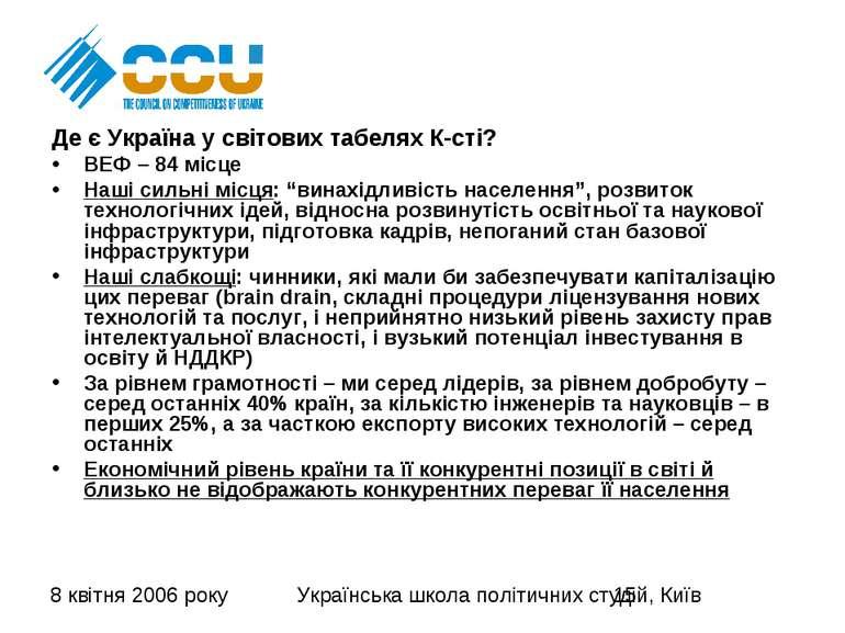 """Де є Україна у світових табелях К-сті? ВЕФ – 84 місце Наші сильні місця: """"вин..."""